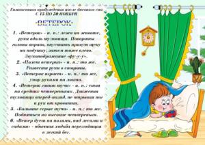 ГИМНАСТИКА ПРОБУЖДЕНИЯ ПОСЛЕ дневного сна (для детей 2 младшей группы)