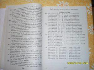 Контрольный устный счет (математические диктанты) 4 класс Начальная школа 2100