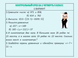 Контрольная работа по математике за 1 полугодие 4 класс