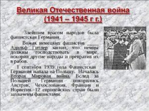 Доклад Тема: Великая Отечественная война. (4 класс)
