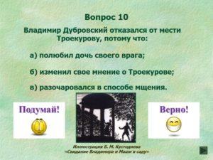 Итоговый тест по литературе на тему Дубровский (6 класс)