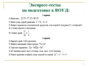 Тренировочный тест по математике для подготовке к ВОУД 4 класс