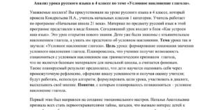 Анализ урока по русскому языку по ФГОС (2 класс)