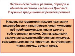 Особенности быта и религии, обрядов и обычаев Донецкой области.
