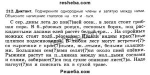 Контрольная работа по русскому языку (диктант с грамматическим заданием) за 1полугодие (6 класс) +схема анализа