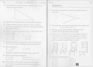 Олимпиада по русскому языку и математике для 1 класса.