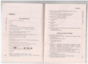 Олимпиада по литературному чтению для 4 класса с ответами.