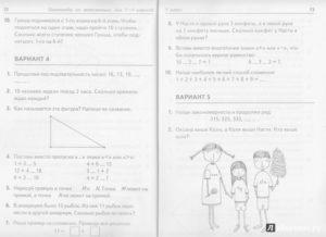 Олимпиада по математике для 1 класса (с ответами) .