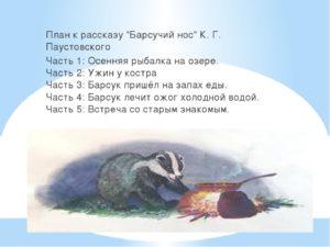 Конспект урока: К. Паустовский Барсучий нос