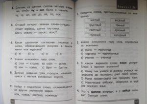 Олимпиадные задания по русскому языку с ответами (3 класс)