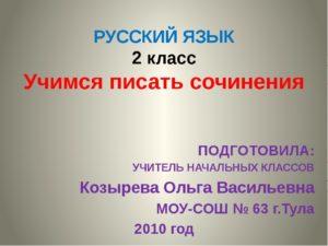 Урок русского языка в 4 классе Сочинение с элементами описания Мой друг