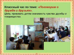 Открытый классный час 3 класс Поговорим о дружбе