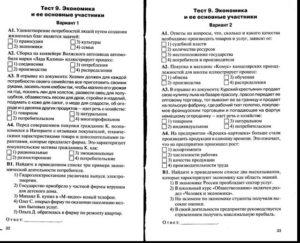 Тест по обществознанию по теме Человек и экономика 7 класс