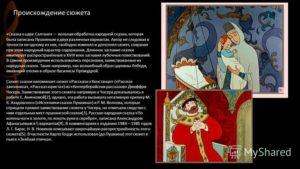 Викторина 50 вопросов по произведению А.С.Пушкина Сказка о царе Салтане... (русская литература, 3 класс).