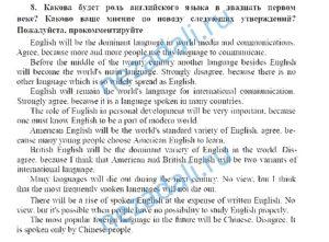 Задания для чтения по английскому языку 8 класс