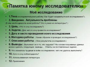 Исследовательская работа (1 класс)