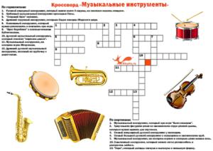 Кроссворды для 5,6,7 классов Народные инструменты