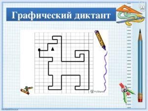 Графические диктант пособие для учителей 1 классов