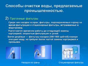 Проект Вода в доме, способы очистки воды