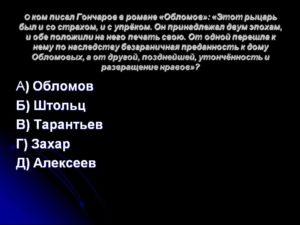Тест по роману И.А.Гончарова Обломов (10 класс)