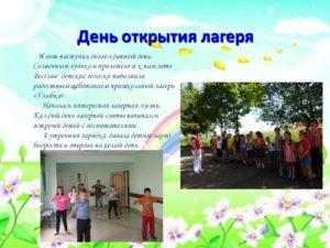 Сценарий открытия лагерной смнены школьного лагеря