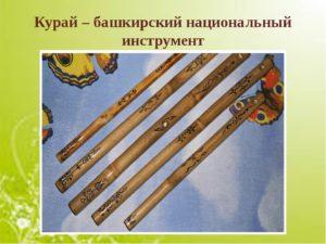 Курай национальный музыкальный инструмент башкирского народа.