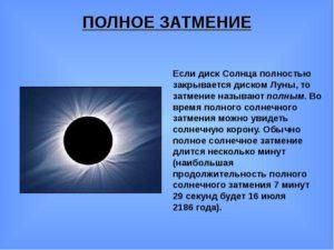 Доклад на тему:Солнечное и лунное затмения
