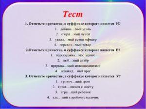 Проверочная работа по русскому языку на тему Причастие (7 класс)