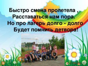 Сценарий закрытия смены в пришкольном лагере..