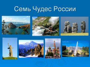 Проект Семь чудес России