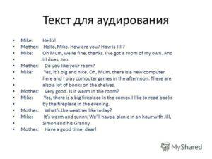 Урок по английскому языку, аудирование (6 класс)