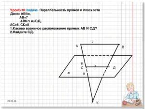 Контрольная работа по геометрии 10 класс Параллельность прямых и плоскостей
