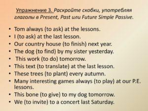 Упражнение на употребление Present Simple, Past Simple, Future Simple и Present Continuous (6-7 классы)