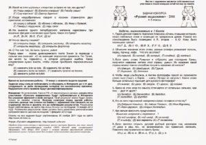 Олимпиадные задания школьного этапа по русскому языку для 5 класса с ответами
