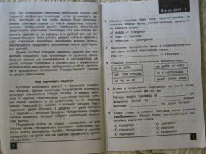 Олимпиадные задания по русскому языку 6 класс