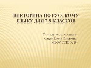 Викторина по русскому языку для 8-10классов