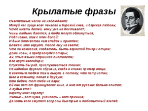 Крылатые фразы из комедии А.С.Грибоедова Горе от ума