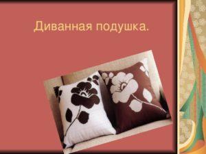 Творческий проект по технологии Диванная подушка