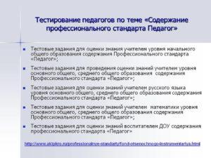 Тест для учителей начальной школы по ФГОС.