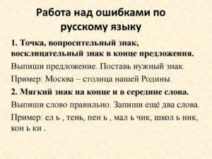 Работа над ошибками по русскому языку