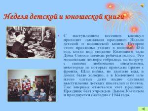 Сценарий Недели детской и юношеской книги