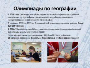 Олимпиада по географии 8 класс муниципальный уровень