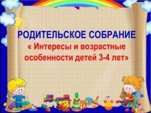 Конспект родительского собрания в средней группе ДОУ Особенности развития детей 4-5 лет