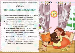 Картотека гимнастики после сна для подготовительной группы детского сада