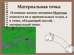 Тест по физике. 10 класс. Основное утверждение механики. Материальная точка. Первый закон Ньютона.