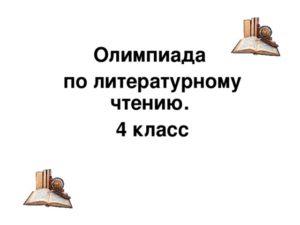 Олимпиада по литературному чтению 2 класс