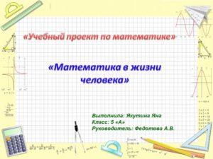 Темы проектов по математике для учащихся седьмых классов.
