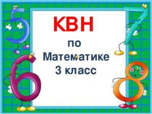 Математический КВН для начальных классов
