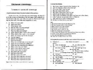 Олимпиадные задания по английскому языку (5 класс)