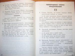 Разноуровневые задания по русскому языку 4 класс